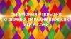 Церемония открытия XI паралимпийских игр в Сочи — 2014 07.03.2014 смотреть онлайн