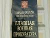 oboznik.ru - У участников контртеррористических операций на Северном Кавказе украли 113 миллионов рублей