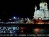 Рождество Христово. Прямая трансляция из Храма Христа Спасителя