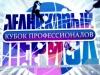 Ледниковый период. Кубок профессионалов