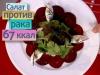 Завтрак для здоровья. Салат против рака