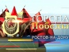 Город воинской славы Ростов-на-Дону в годы войны пережил две оккупации