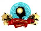 На Первом канале стартует новое интеллектуальное шоу – «Сокровище нации». Его цель состоит в том, чтобы отобрать и представить телезрителям четырех самых одаренных детей, символизирующих новое поколение россиян.