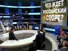 Нужно ли менять спортивных руководителей, и как сделать так, чтобы в Сочи российская сборная выступила достойно
