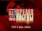 """Исторический цикл """"Время Победы"""". 5 мая 1945 года"""
