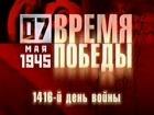 7 мая 1945 года – 1416-й день Великой Отечественной войны