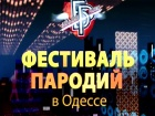17 сентября в эфире Первого канала прошел международный фестиваль пародий