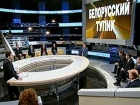 Как будут развиваться отношения Москвы и Минска в свете предстоящих в Белоруссии президентских выборов и неприязни в отношениях между Москвой и президентом Белоруссии