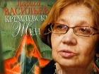 Поэту и писателю  Ларисе Васильевой исполняется 75 лет. Автор знаменитой книги «Кремлевские жены и Дети Кремля» - в студии программы