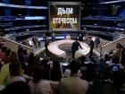 В студии программы «Судите сами» обсуждают, не станут ли граждане России этим летом заложниками огненной стихии, не повторится ли то, что было в прошлом году