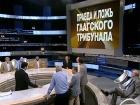 В студии «Судите сами» говорят о том, вправе ли Гаагский трибунал судить за военные преступления в ходе гражданской войны на Балканах, и кто повинен в том, что в 90-е годы там пролились реки крови
