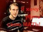 14-летний Роман Анащенко написал в программу «Пусть говорят» письмо о том, что хочет убить свою мать. В студии пытаются разобраться, откуда у мальчика это дикое желание