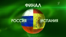 Россия - Испания