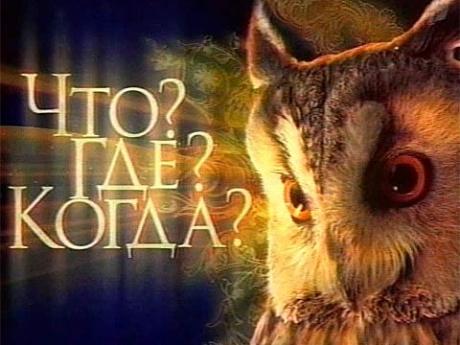 """ХI Международный марафон по игре  """"Что.  Где.  Когда? """" пройдет в Одессе 14—15 июля."""