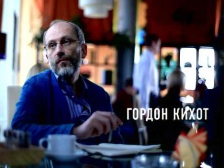 О проекте - Гордон Кихот - Первый канал