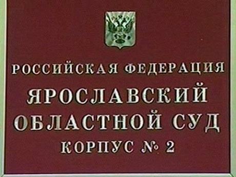 Ярославский областной суд решал судьбу выборов в Тутаеве.