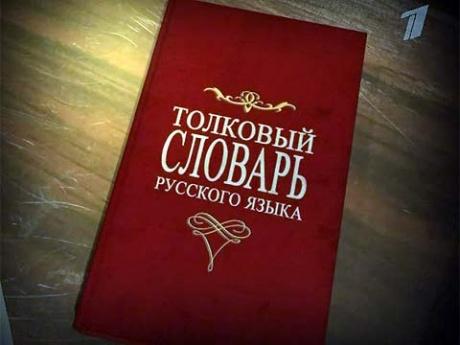 толковый словарь русского языка - фото 11