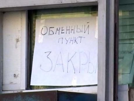 Чёрный вторник наступил для белорусской экономики