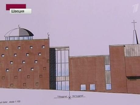 Молиться в одном и том же здании скоро будут христиане и мусульмане в небольшом шведском городке