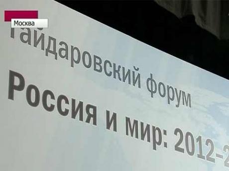 Гайдаровский форум-2013: итоги третьего дня - фото 1