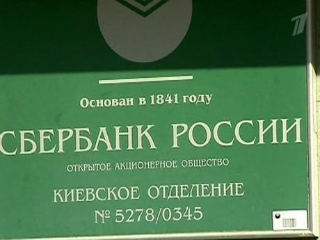 Сбербанк — БАНКСПБ ру - Санкт-Петербург