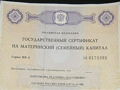 В России выявлены схемы обналичивания материнского капитала.