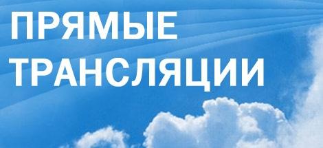 Первый канал (ОРТ) онлайн - смотреть бесплатно
