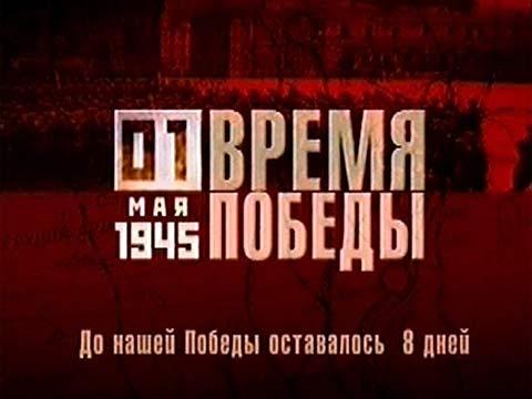 1 мая 1945 года. До нашей Победы оставалось 8 дней