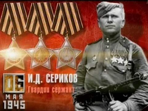И. Д. Сериков