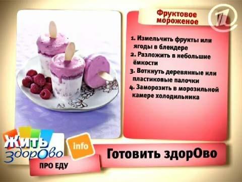 Как сделать мороженое в домашних условиях рецепт мороженица