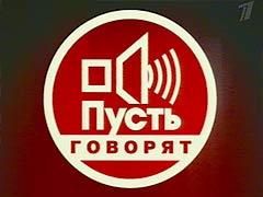 Выпуски - Пусть чу - Первый канал