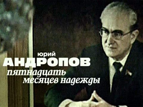 Юрий Андропов: 15 месяцев надежды