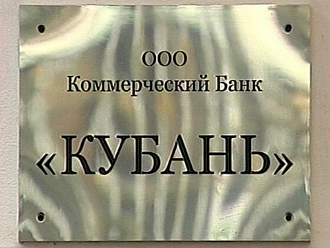 Увольнение сотрудников при отзыве лицензии  Банкиру