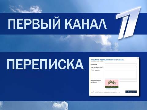 Ветераны.ру 1 Канал - фото 4