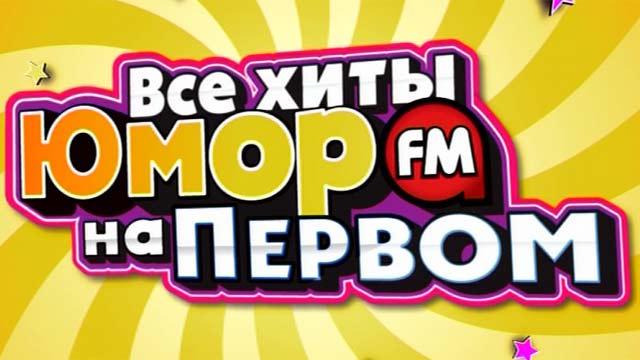 радио хитов хит фм: