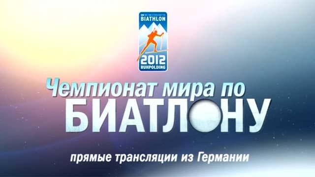Чемпионат мира по биатлону. Спринт. Мужчины. Прямая трансляция из Германии