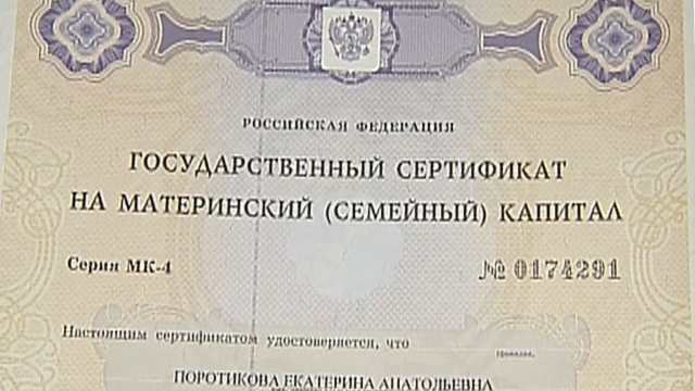 В России выявлены схемы обналичивания материнского капитала - Первый канал.