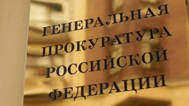 Бизнесмены Приморья написали заявление в Генпрокуратуру России