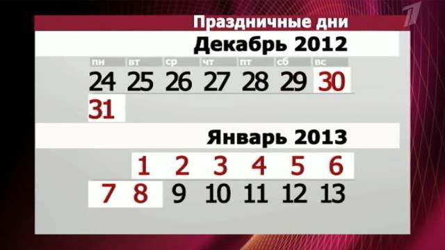 Выходные и праздничные дни в 2013 году в