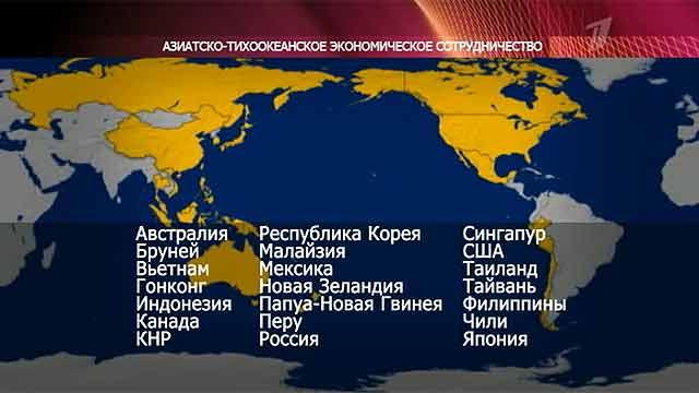 Азиатско-тихоокеанское экономическое сотрудничество (атэс) - форум 21 страны азиатско-тихоокеанского региона для