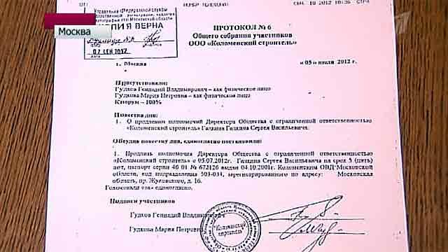 протокол подтверждения полномочий директора образец