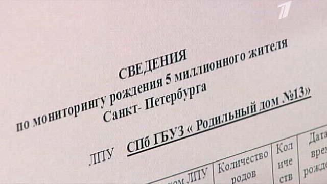 5 канал смотреть онлайн петербург: