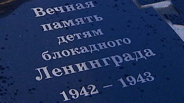 В Новосибирске откроют памятник жителям блокадного Ленинграда