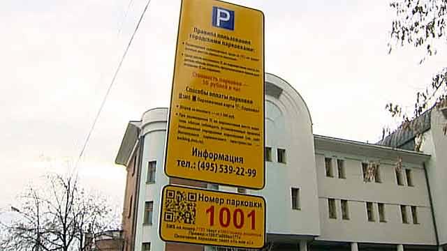 стоянка под знаком платная парковка