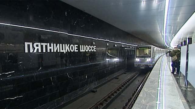 "метро – ""Пятницкое шоссе"""