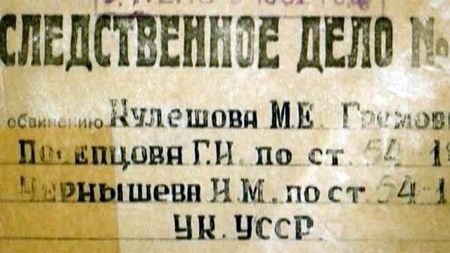 Молодая гвардия, 70 лет, казнь