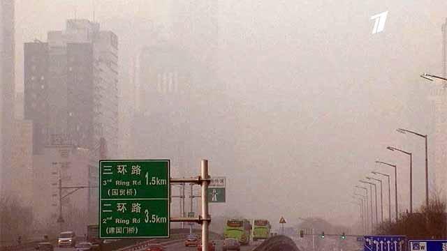 Плотный туман обволакивает Пекин