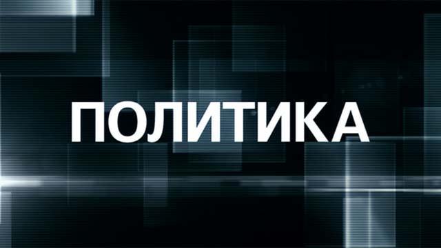 http://img1.1tv.ru/imgsize640x360/PR20130408174327.JPG
