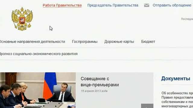 К годовщине формирования действующего Кабинета министров запущен обновленный сайт Правительства РФ.