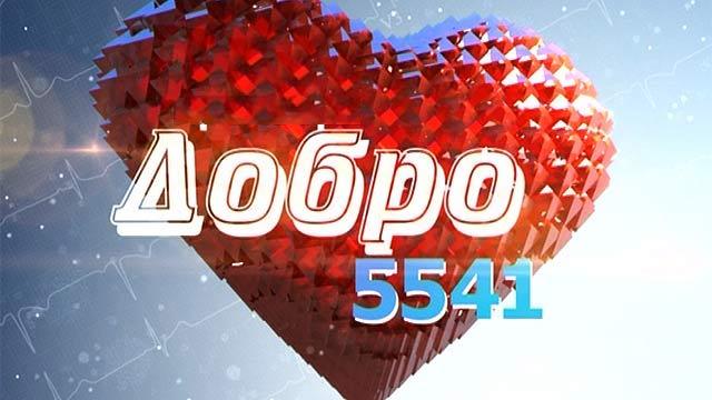 ДОБРО 5541 /